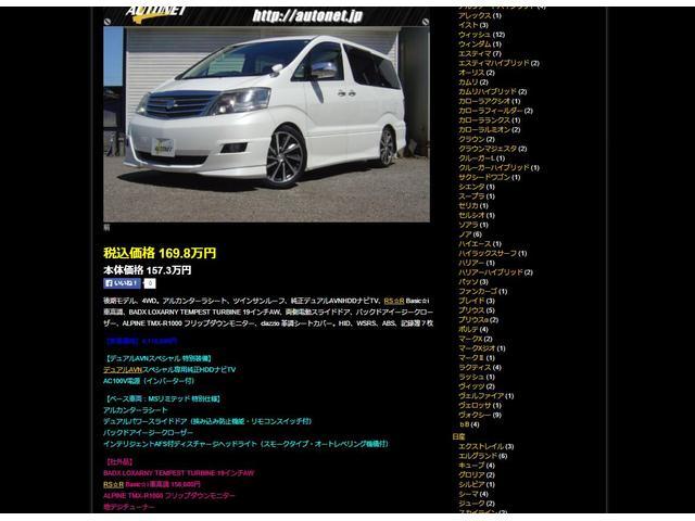 (株)オートネット TOTAL AUTO PRODUCE AUTONET(2枚目)
