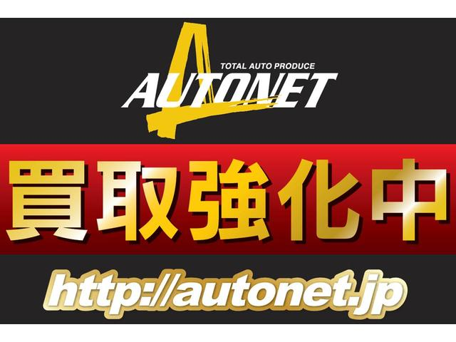 (株)オートネット TOTAL AUTO PRODUCE AUTONET(3枚目)