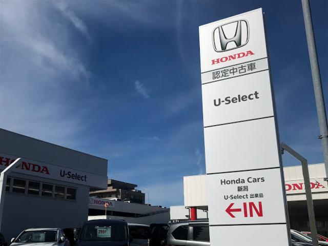 Honda Cars 新潟 U-Select出来島(5枚目)