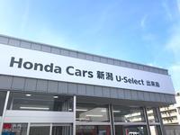 新潟の中古車販売店 ホンダオートテラス出来島 (株)ホンダ四輪販売新潟