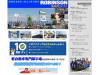 新潟の中古車販売店 (株)新潟ロビンソン