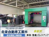 当店は洗車機完備です。ご来店の際はお声をおかけ下さい、よろこんで洗車させて頂きます。無料です!