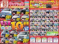 ケイバッカの目玉車10連発フェア開催!