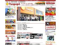 新潟の中古車販売店 ハイブリッドエコカー専門店 ビックカードームタンポポ(株)川内自動車