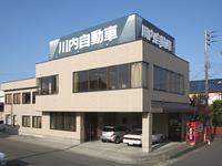 新潟の中古車販売店 川内自動車 GoodPLUS安心館