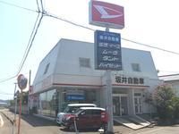 新潟の中古車販売店 (株)坂井自動車