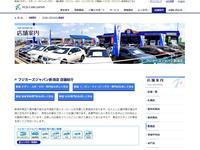 新潟の中古車販売店 (株)フジカーズジャパン 新潟セダン・スポーツ専門店