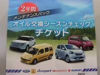 新潟県の中古車なら(株)フォード新潟 新潟店のキャンペーン値引き情報