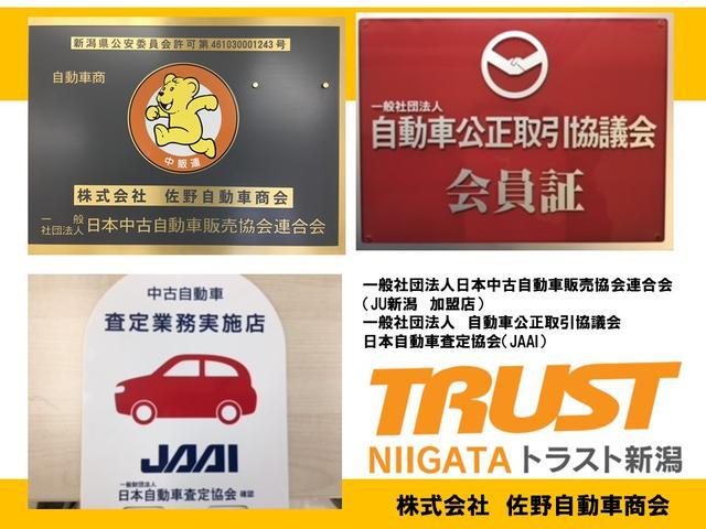 トラスト新潟 (株)佐野自動車商会(4枚目)