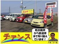 新潟の中古車販売店 チァンス (株)五十嵐自動車販売