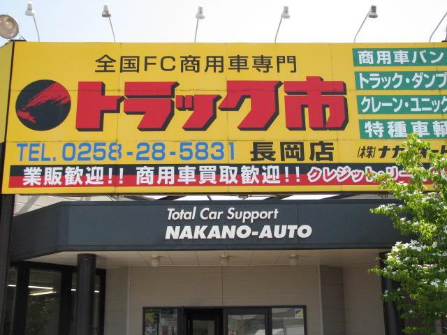 トラック市 長岡店 (株)ナカノオート(6枚目)