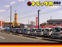 新潟の中古車販売店ならトラック市 長岡店 (株)ナカノオート