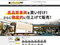 新潟の中古車販売店 トラック市 長岡店 (株)ナカノオート