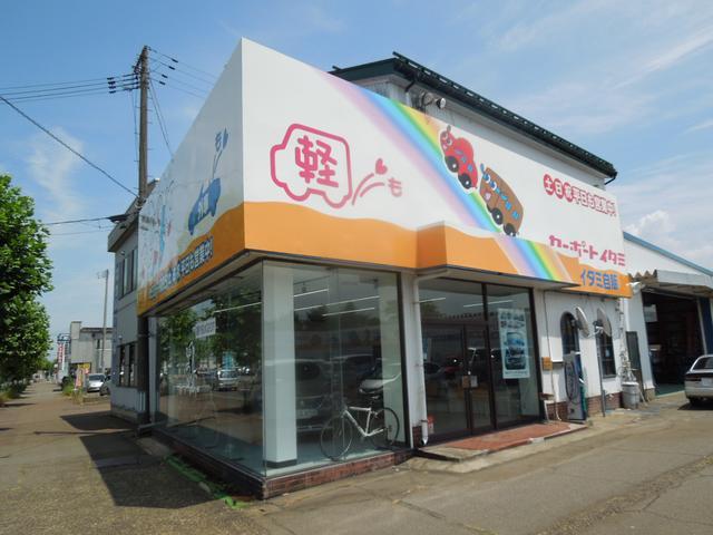 カーポートイタミ要町店 (有)イタミ自販
