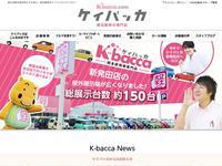 新潟の中古車販売店 ケイバッカ軽39.8万円専門 加治大橋店 (株)川内自動車