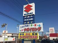 新潟の中古車販売店 ナガイロングオート (株)長井自動車販売