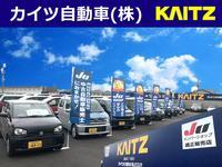 新潟の中古車販売店 カイツ自動車(株)