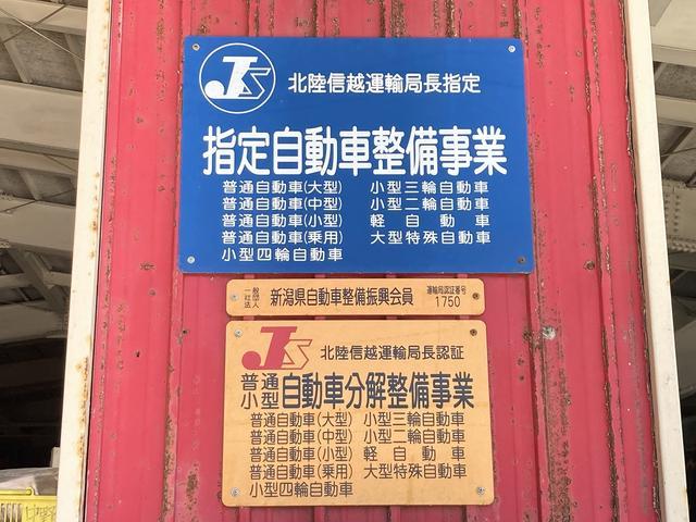 国に認められた指定整備工場