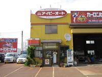 新潟の中古車販売店 (有)アイビーオート ダンプ・クレーン・トラック・軽バン
