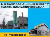 新潟中央ICからお越しの際は、ファミリーマート新潟出来島二丁目店を左折。直進してこの看板を目印に右♪