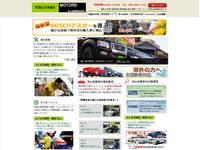 衣山自動車(株)