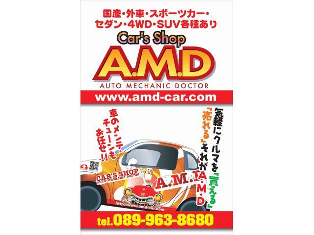 (株)A.M.D
