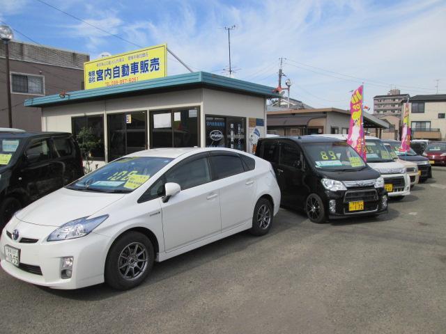 (有)宮内自動車販売