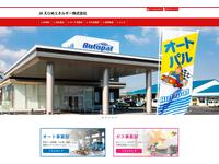 JAえひめエネルギー(株) オートパル松山