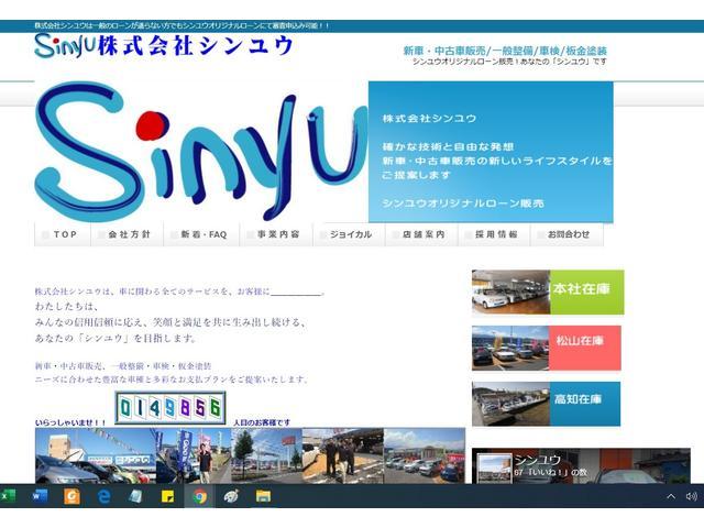 HPもご覧ください!!http://www15.plala.or.jp/sinyu-yusin/