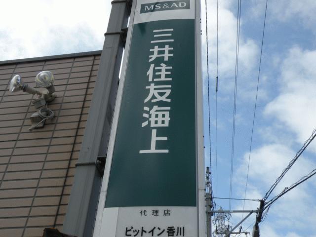 ピットイン香川(6枚目)