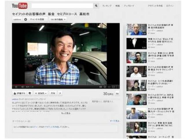 インターネットで『セイフット』と検索してみて下さい。YouTubeに多くの方のお喜びの声が入ってます