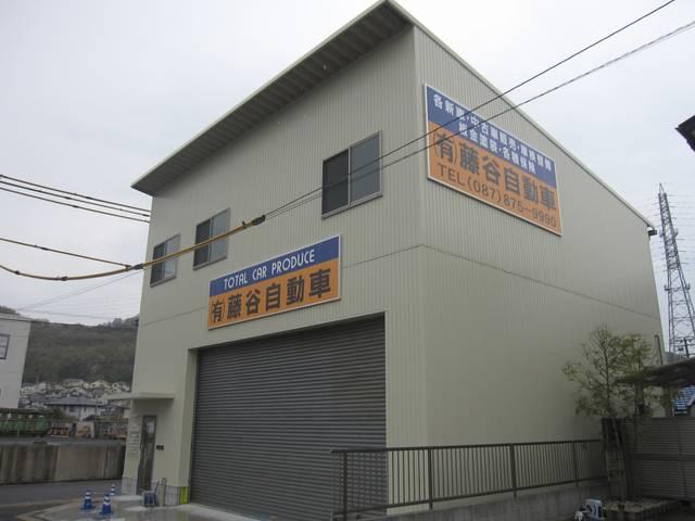 (有)藤谷自動車(1枚目)