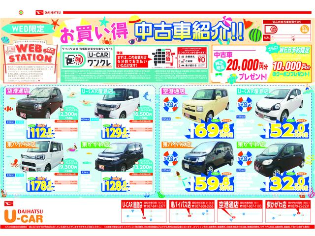 香川ダイハツ販売(株) U-CAR屋島(1枚目)