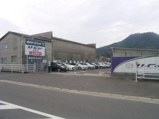 香川トヨペット(株) 香西店U-car