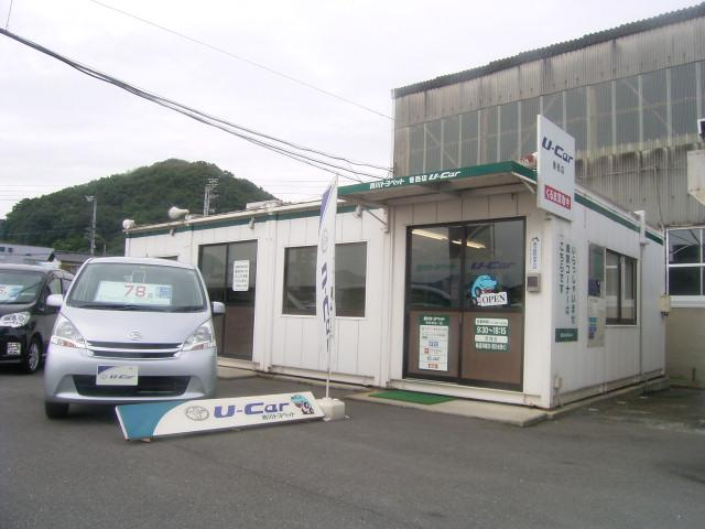 香川トヨペット(株) 香西店U-car(3枚目)