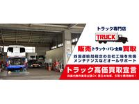 藤田自動車整備工場(株)
