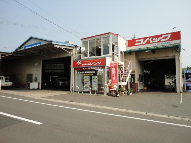 ナンバラ自動車(株)(2枚目)