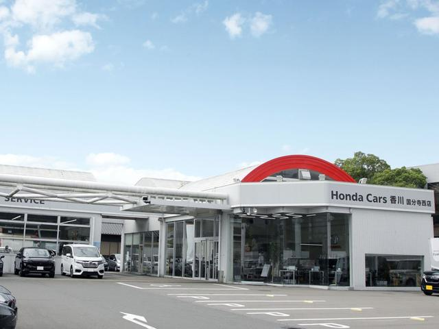 Honda Cars 香川 国分寺西店(1枚目)