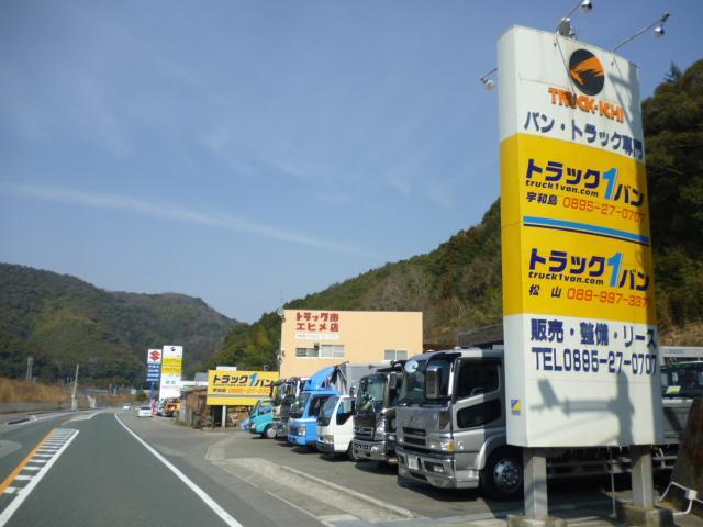 トラック1バン宇和島