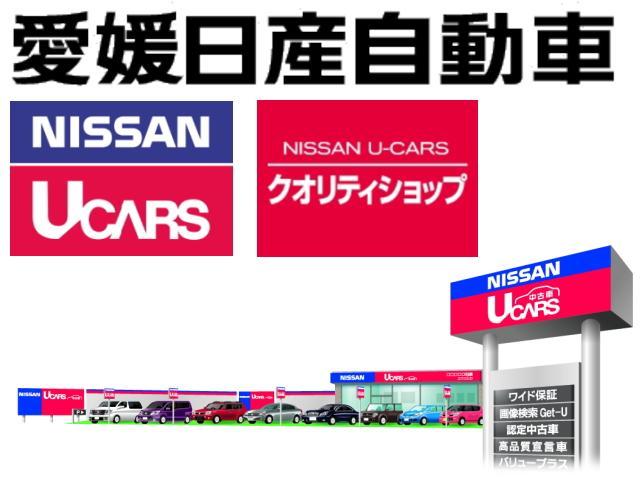 愛媛日産自動車(株) カータウン宇和島