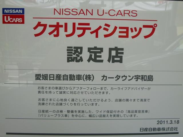 愛媛日産自動車(株) カータウン宇和島(5枚目)