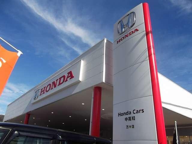 Honda Cars 中高知 万々店 (株)ホンダカーズ中高知