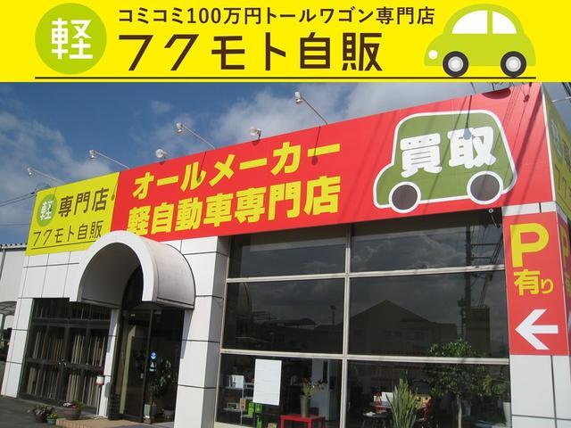 軽トールワゴン専門店 フクモト自販(2枚目)