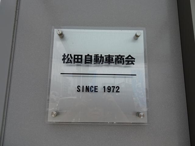 松田自動車商会(1枚目)