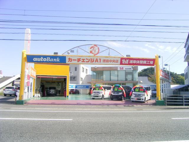 カーチェンジA1徳島中央店