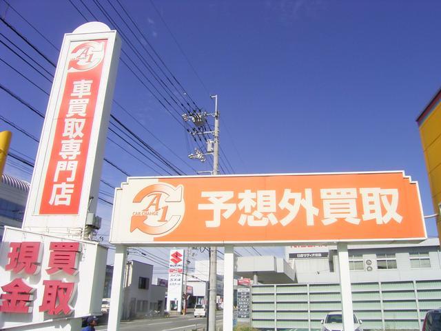 カーチェンジA1徳島中央店(2枚目)