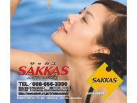 (有)SAKKAS −サッカス−