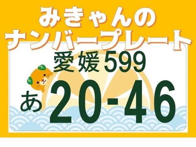 (株)カーランドえひめ(5枚目)