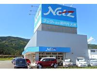 ネッツトヨタ瀬戸内 大洲店