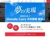 ホンダオートテラス大洲  Honda Cars 大洲(大洲自動車販売)